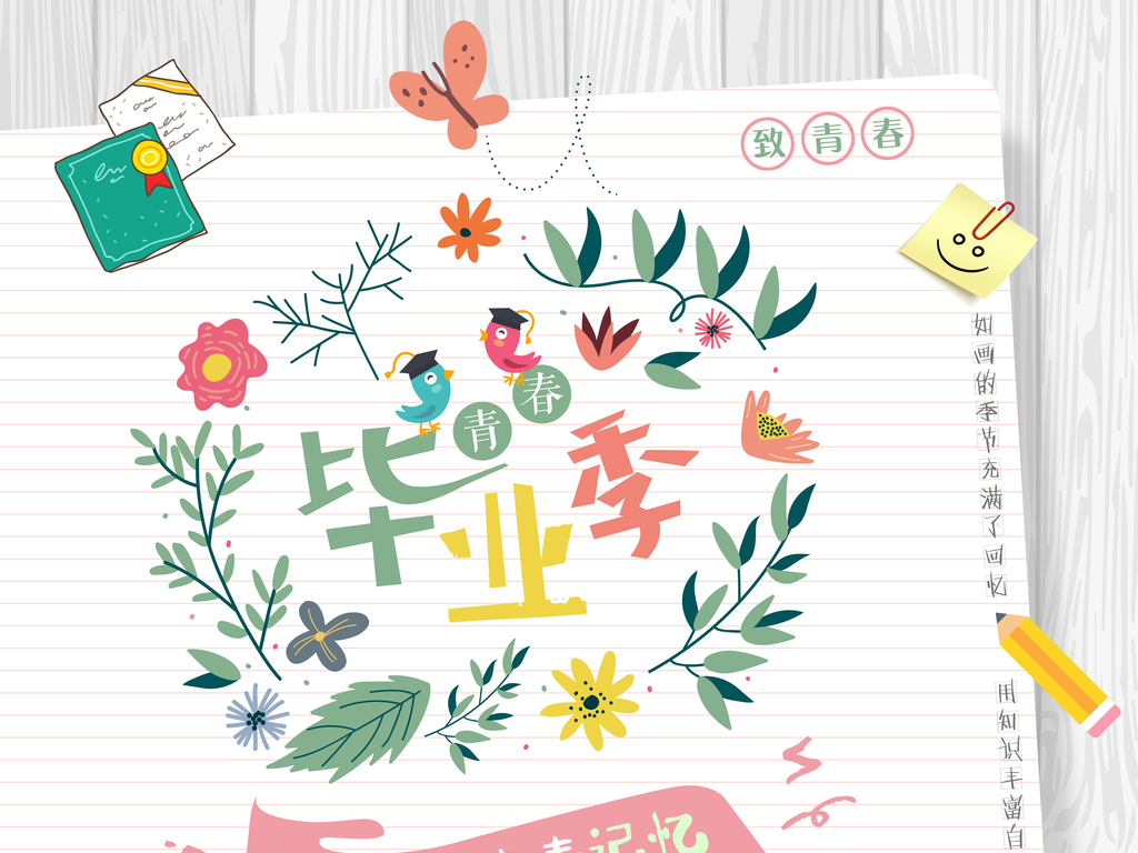 文艺清新风格青春毕业季校园海报