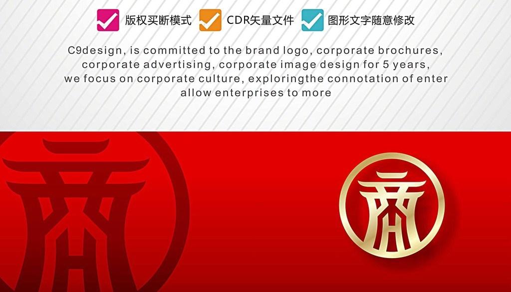 商字汉字logo设计公司企业标志