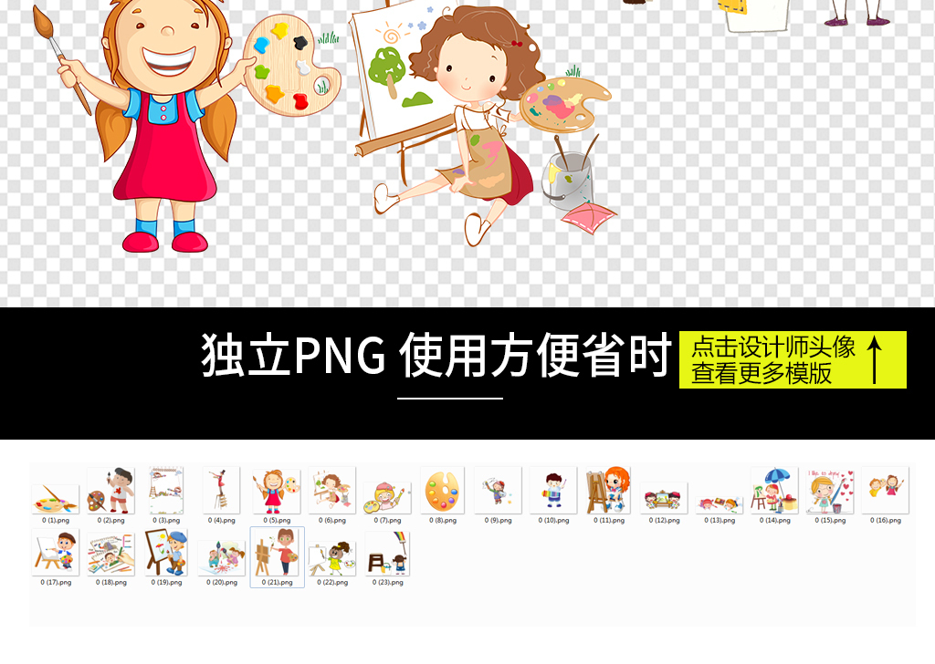 png)教儿童学画画涂画画素材儿童画画背景模版展板