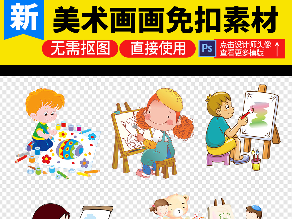卡通儿童小学生画画美术课素材