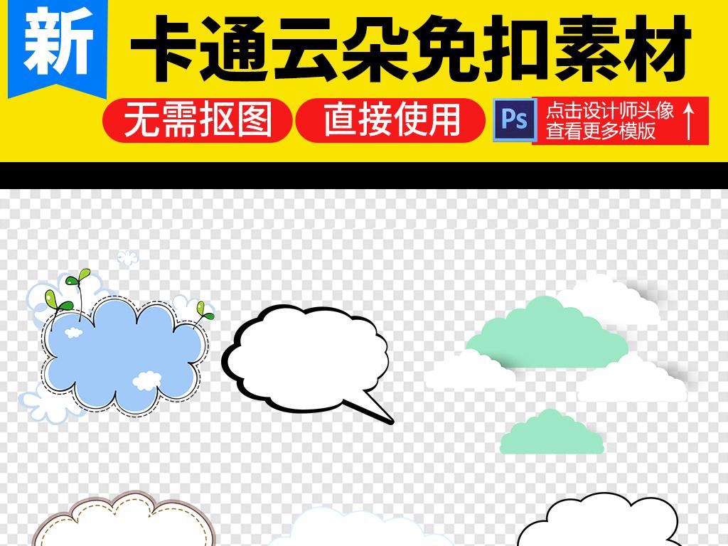 可爱宝宝可爱相框可爱图片卡通可爱小云朵可爱的云朵