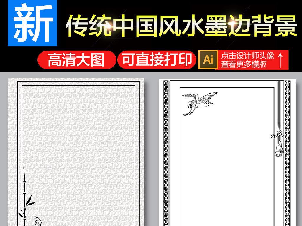 中国风水墨边框背景素材