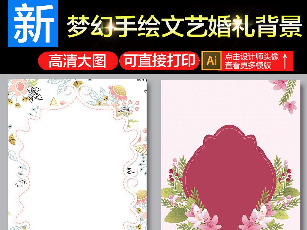 边框卡通手绘婚庆婚礼邀请函海报背景矢量素材展板