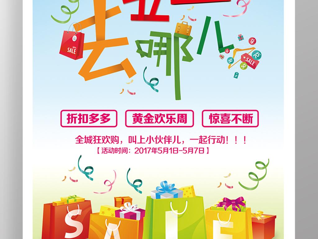 平面|广告设计 节日设计 五一劳动节 > 购物促销海报设计psd模板
