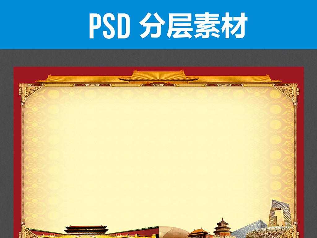 2017金黄色时尚中国风墙报背景素材