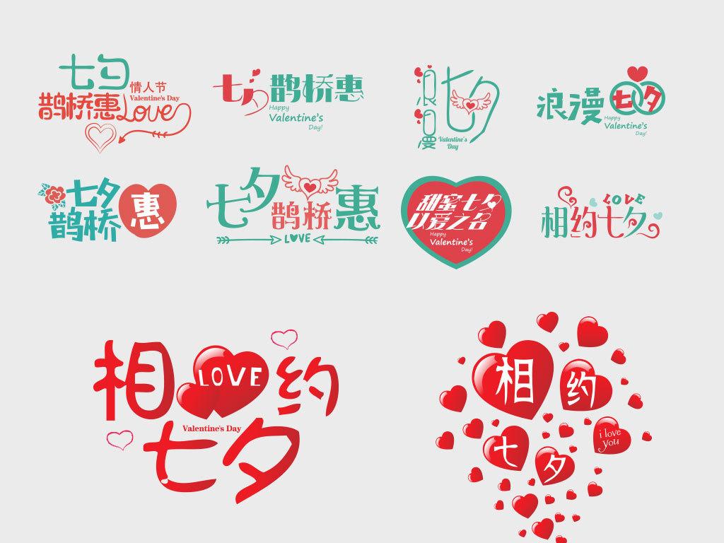 七夕情人节可爱清新艺术字标题字体素材