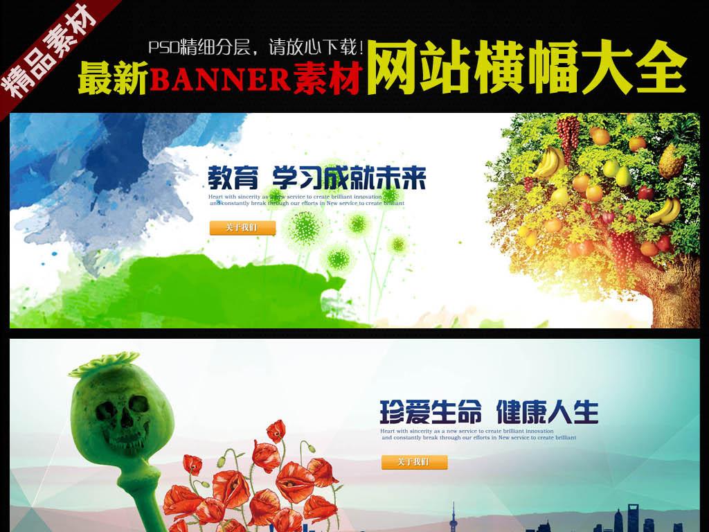 我图网提供精品流行清新环保公益戒毒网站banner素材