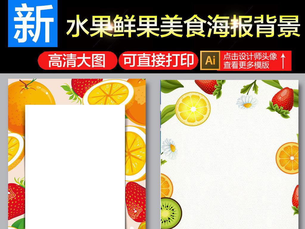 夏日夏天清爽水果水果边框