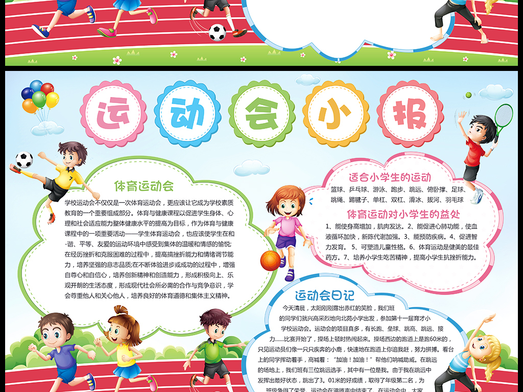 体育运动会小报word小学生健康电子模板