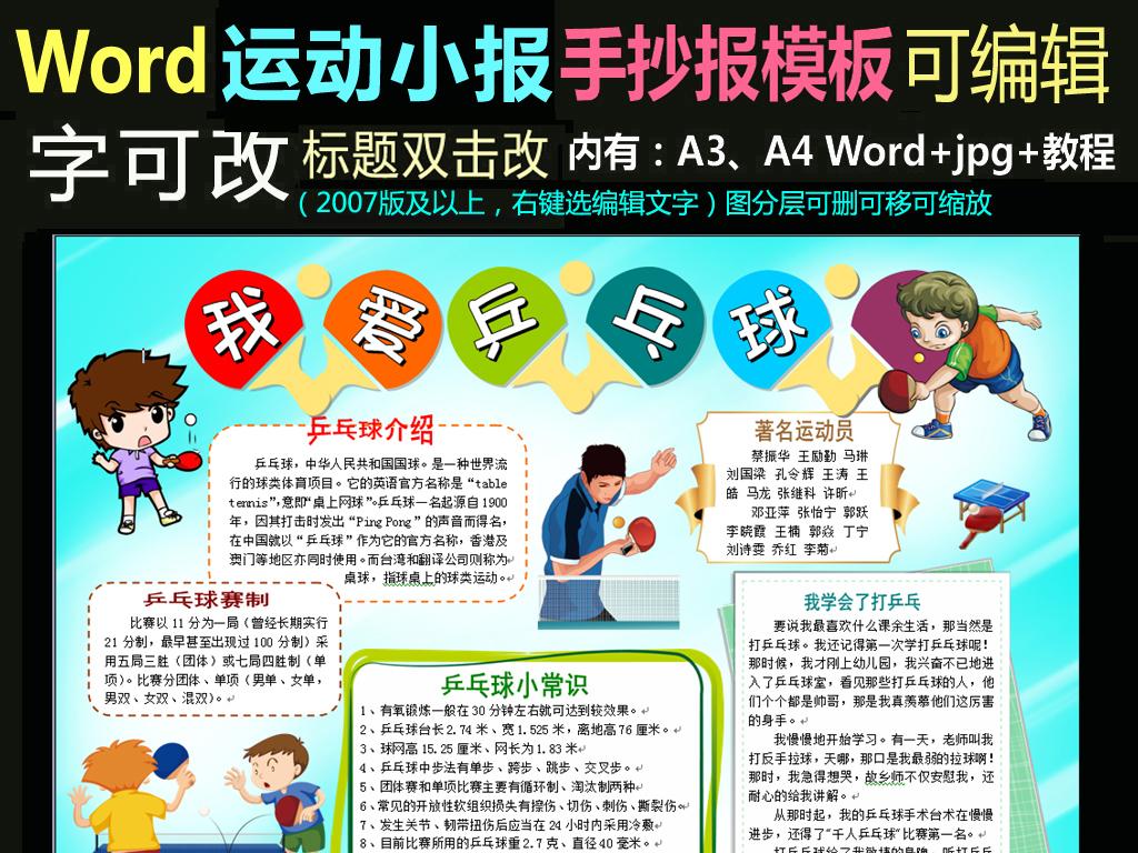 word小报手抄报模板国球乒乓球小报