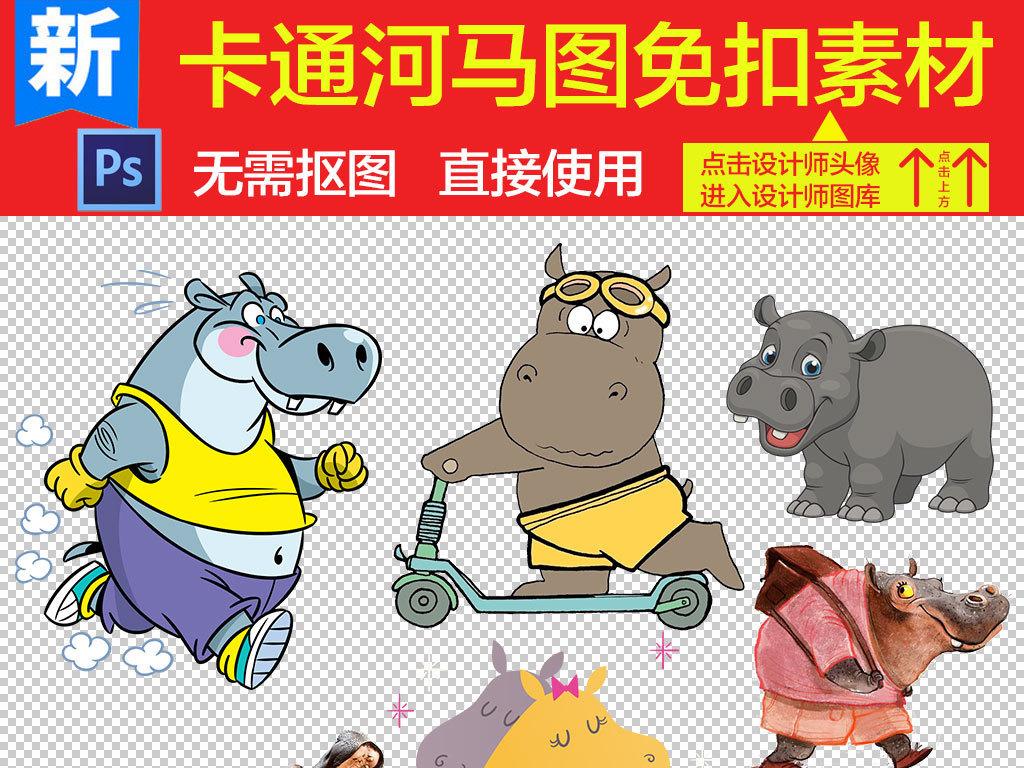 卡通可爱呆萌河马动物图片png素材