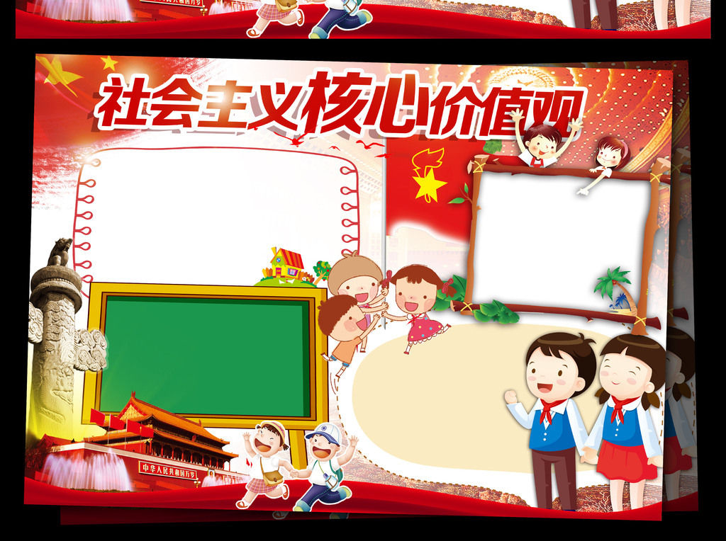 8k紙春節小報手抄報圖片分享_我的夢中國夢分享圖片