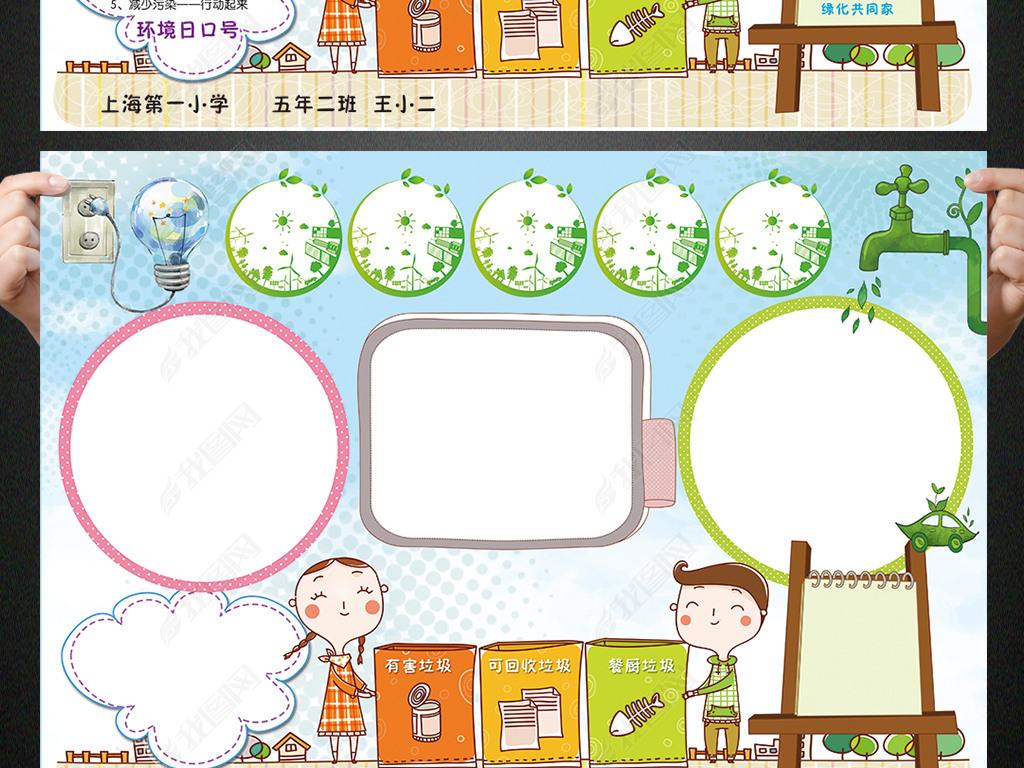 清洁地球日手抄报模板精美-保护地球 - 5068儿童网