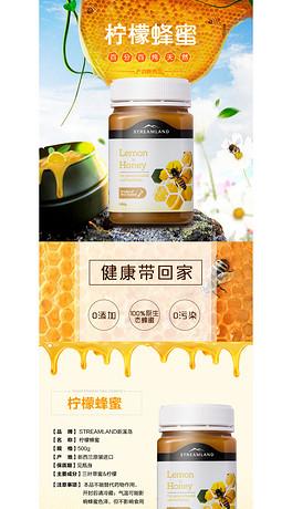 psd野生蜜蜂 psd格式野生蜜蜂素材图片 psd野生蜜蜂设计模板 我图网图片