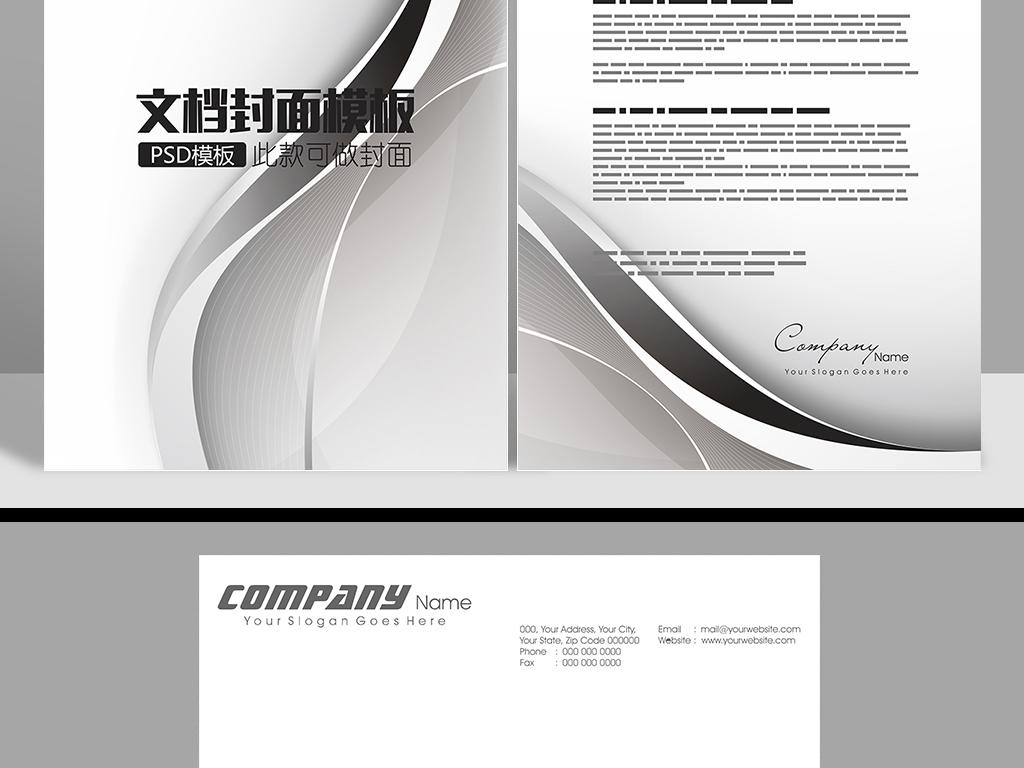 黑白商务科技word背景信纸文档背景素材下载,作品模板源文件可以编辑