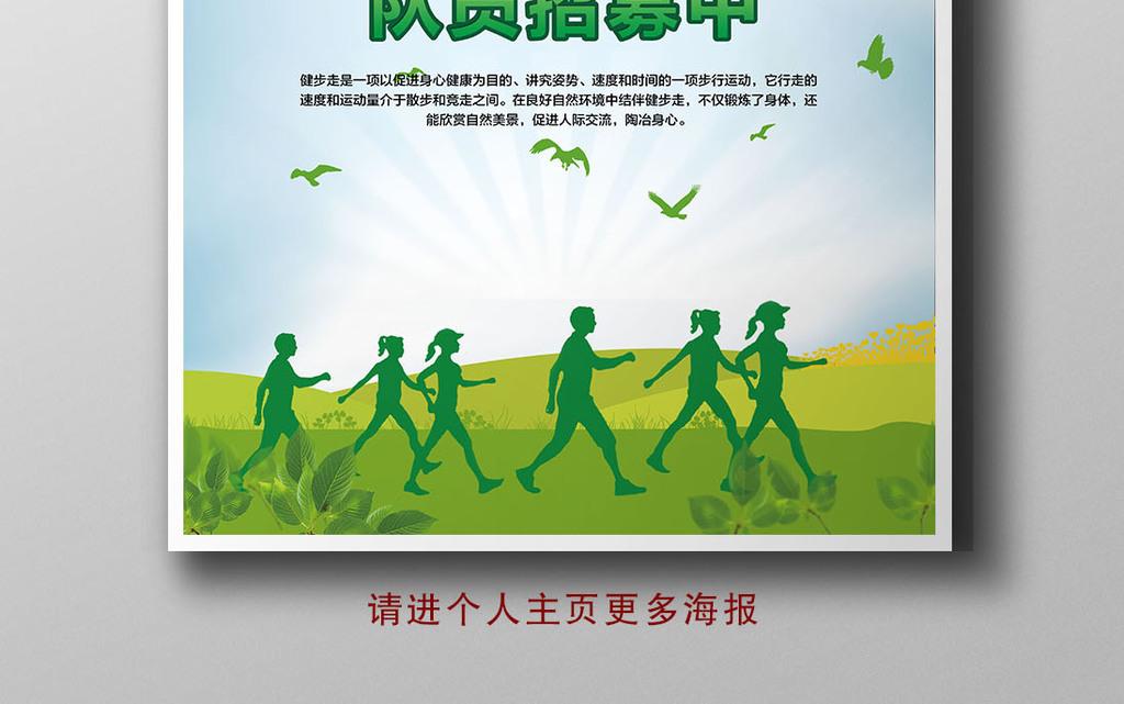 平面 广告设计 海报设计 体育海报 > 精美绿色健步走活动招募海报徒步