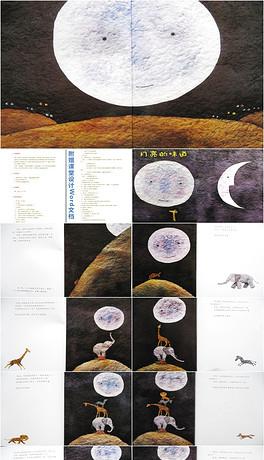 《月亮的味道》经典儿童绘本故事PPT模板-PPTX绘本动物