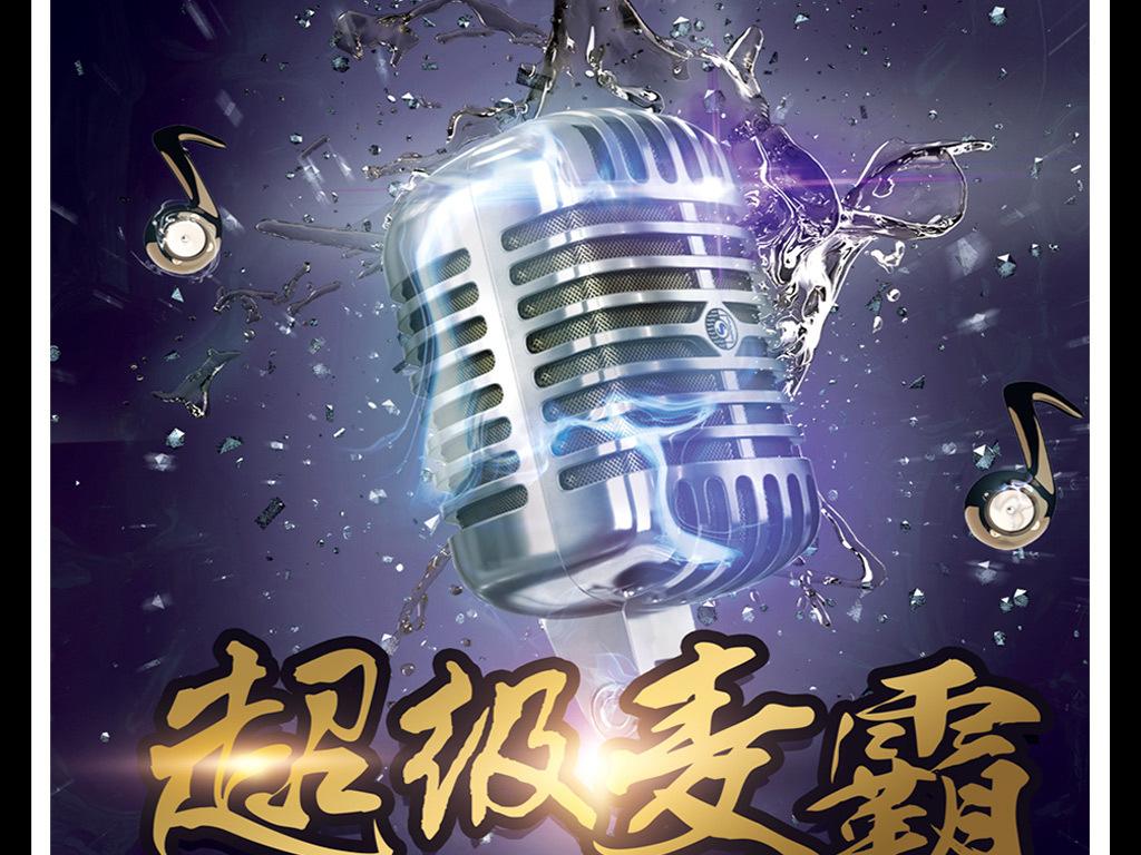 超级麦霸校园歌唱比赛海报设计|ktv演唱会海报设计