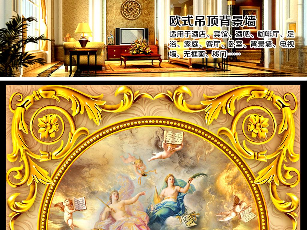 欧式天使报喜天顶壁画