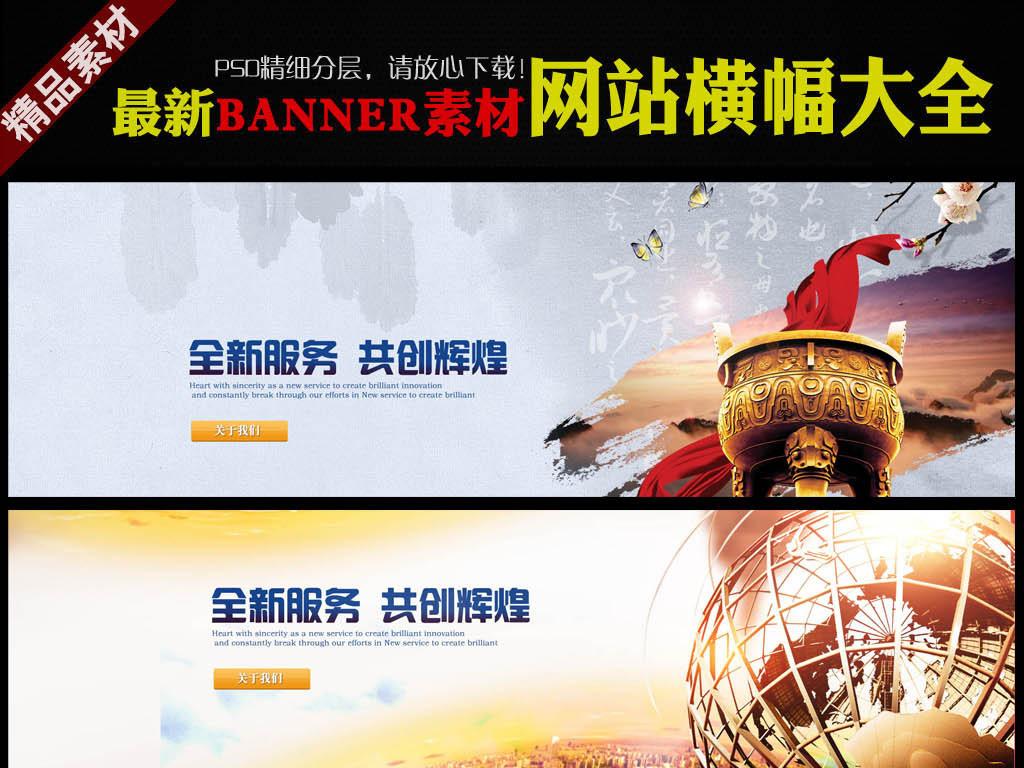 企业文化大气banner