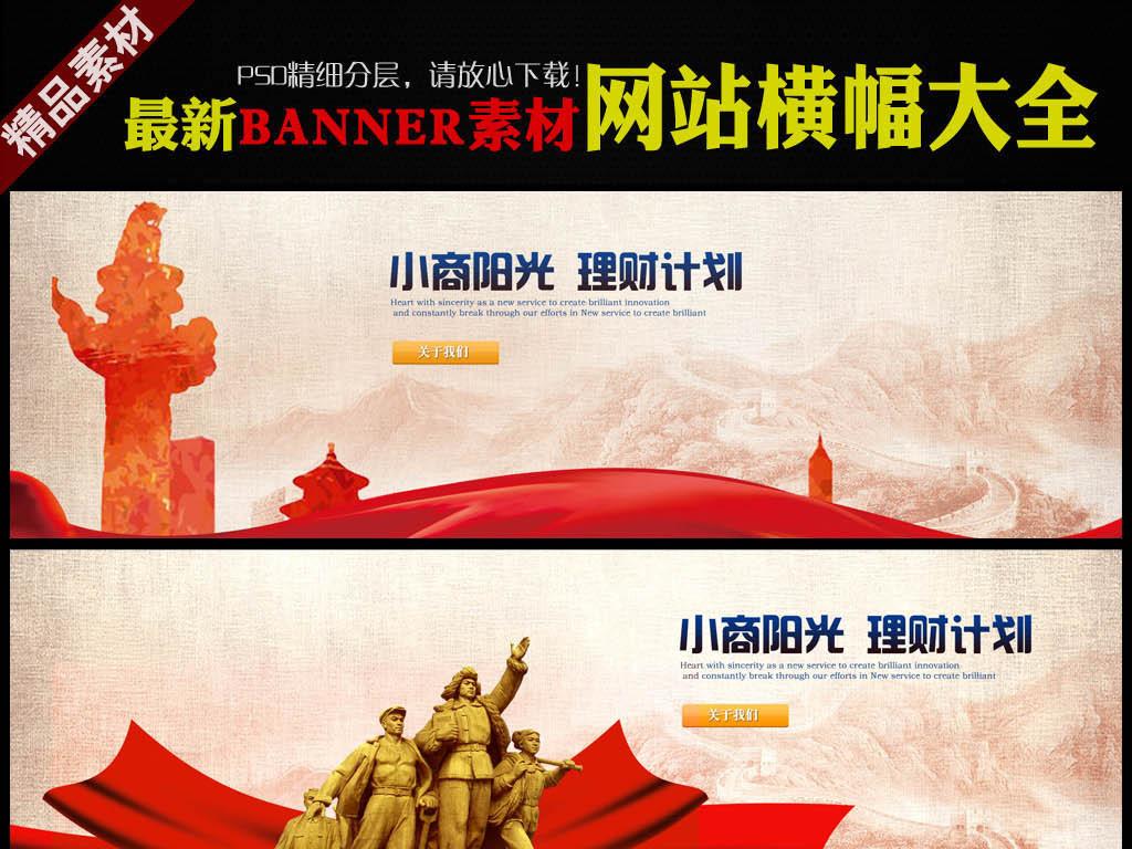 我图网提供精品流行党政政府网站横幅banner条素材
