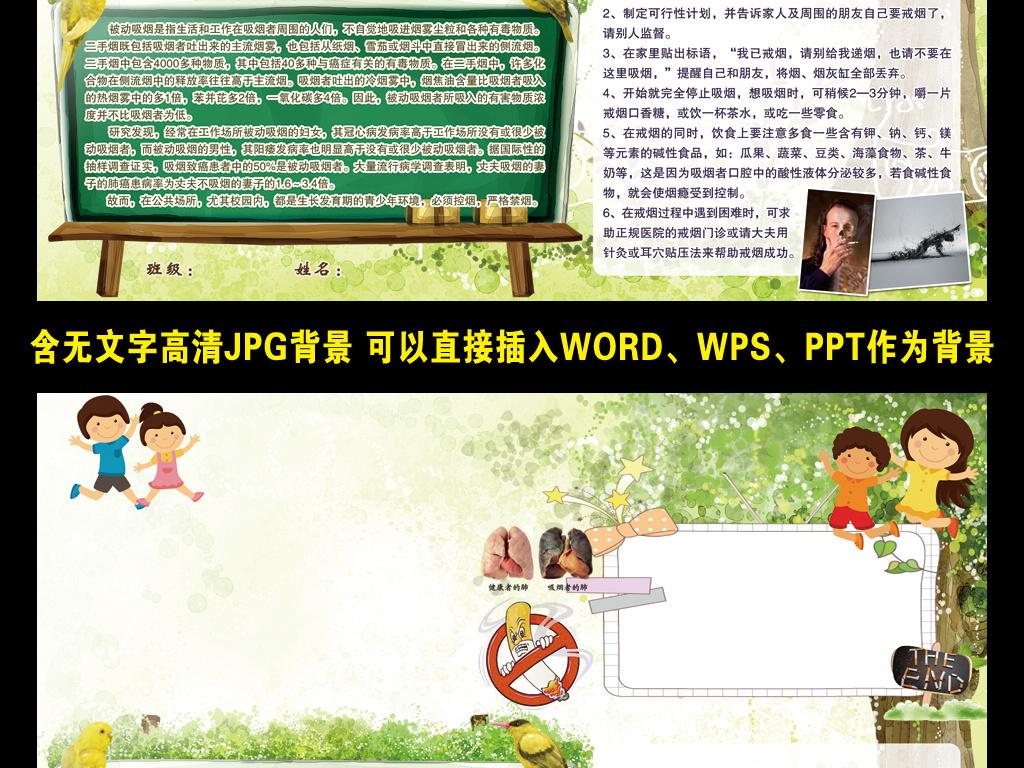 手抄报|小报 纪念日手抄报 无烟日手抄报 > 拒绝烟草戒烟禁烟电子小报