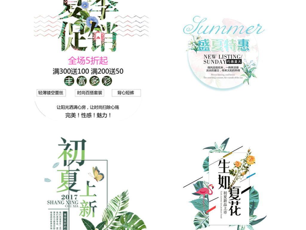夏季海报字体素材(图片编号:16405765)_中文字体_我图片