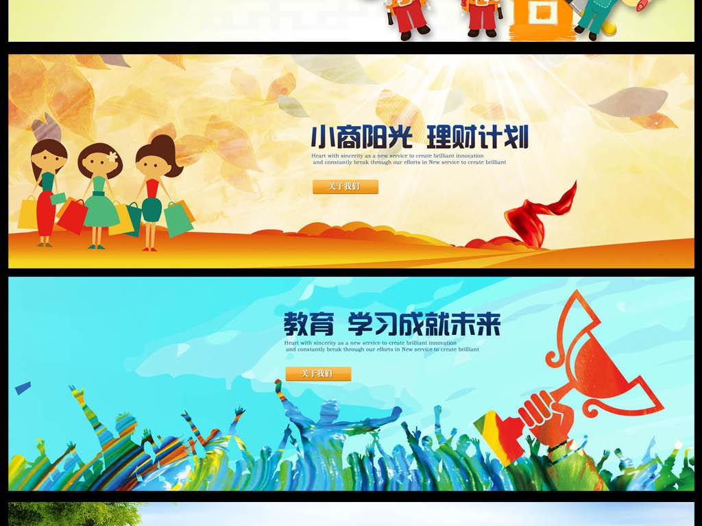 装修家装横幅bannerbanner素材淘宝banner企业banner网店banner网站