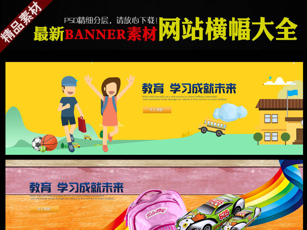 我图网提供精品流行培训绘画幼儿教育背景banner素材