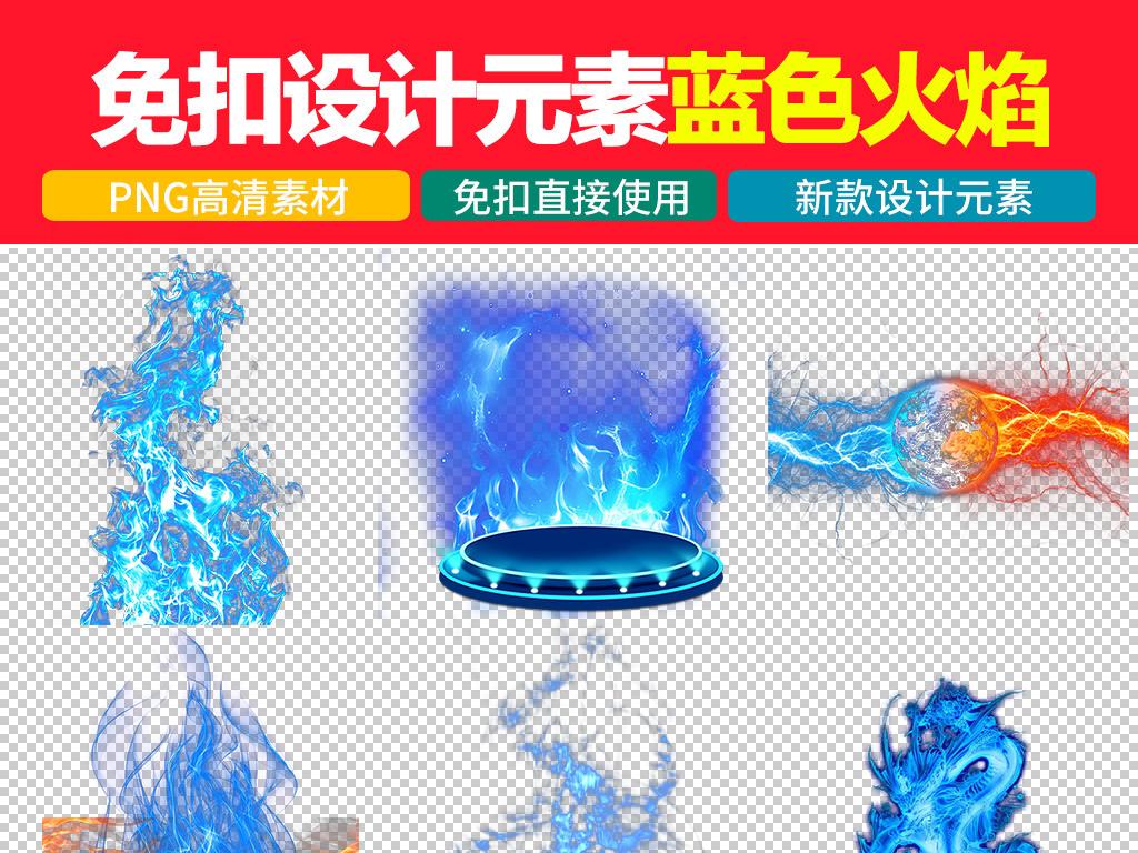 背景素材 其他 > 蓝色火焰烈火火苗炙热火焰免扣背景