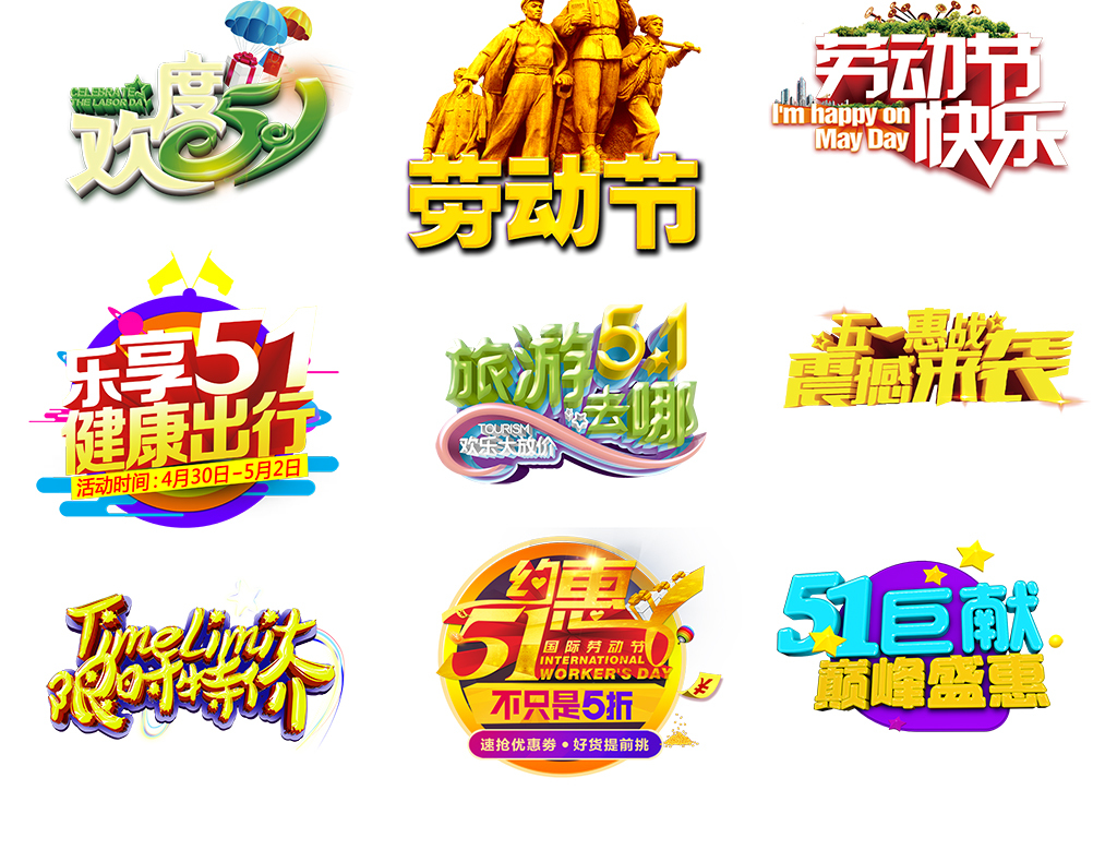 淘宝天猫51艺术字促销标签字体素材psd