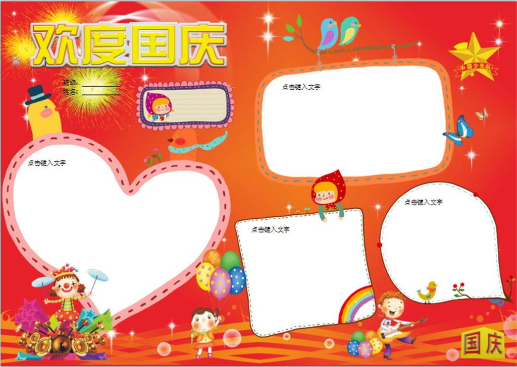 设计作品简介: 国庆节小报word模板