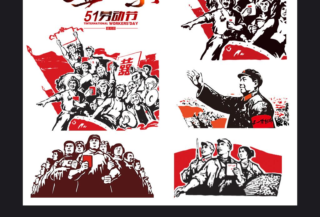 51劳动节精品素材艺术字人物主图海报背景