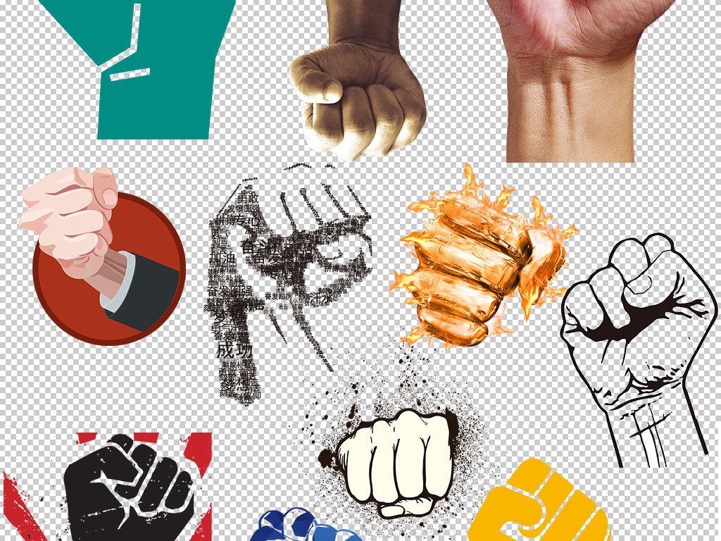 拳头给力奋斗冲刺加油图片免扣png素材