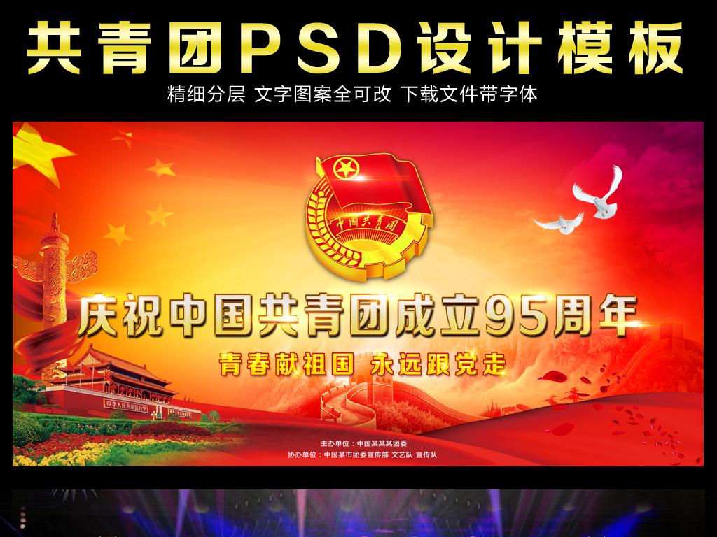 五四青年节中国共青团成立95周年展板背景