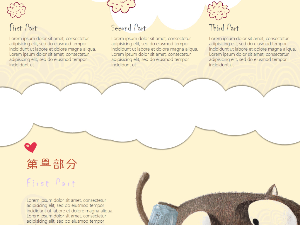 卡通手绘动漫儿童动物园幼儿园公开课家长会