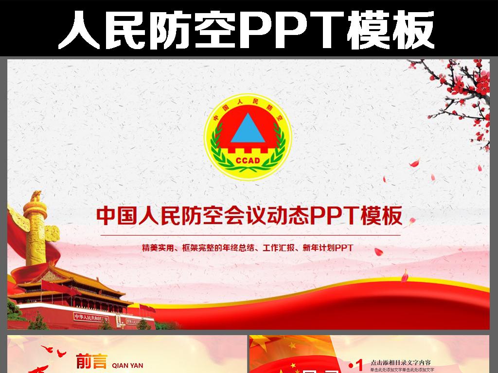 人防政府党建会议报告总结动态ppt模板图片