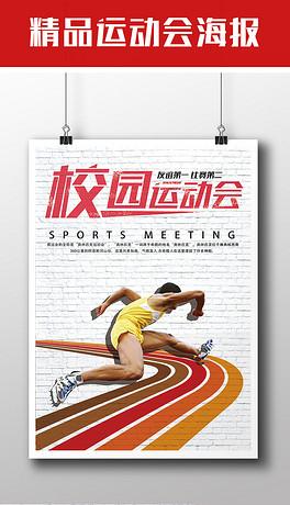 校园运动会加油海报手绘风格PSD模板-PNG运动会海报手绘图片 PNG