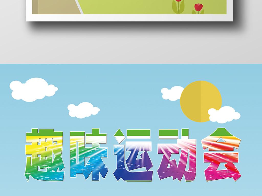 2017运动会加油海报手绘风格psd模板