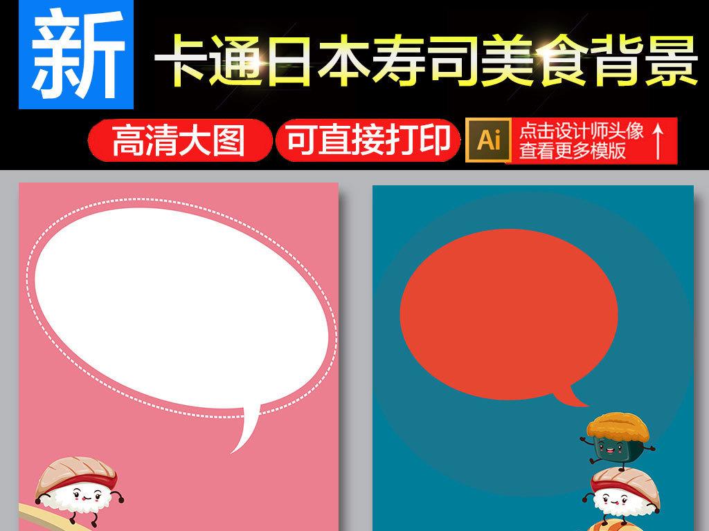 纯色背景拟人化寿司小人饮食海报背景矢量素材手绘