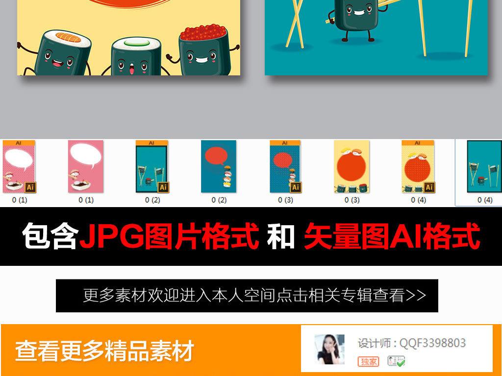 我图网提供精品流行矢量手绘卡通日本寿司美食背景素材下载,作品模板源文件可以编辑替换,设计作品简介: 矢量手绘卡通日本寿司美食背景 矢量图, RGB格式高清大图,使用软件为 Illustrator CS6(.ai) 手绘 卡通