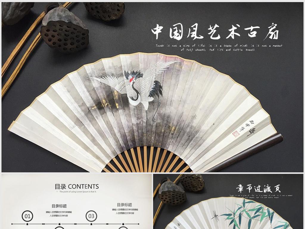手绘水墨中国风古风折扇扇子ppt动态模板(图片编号:)