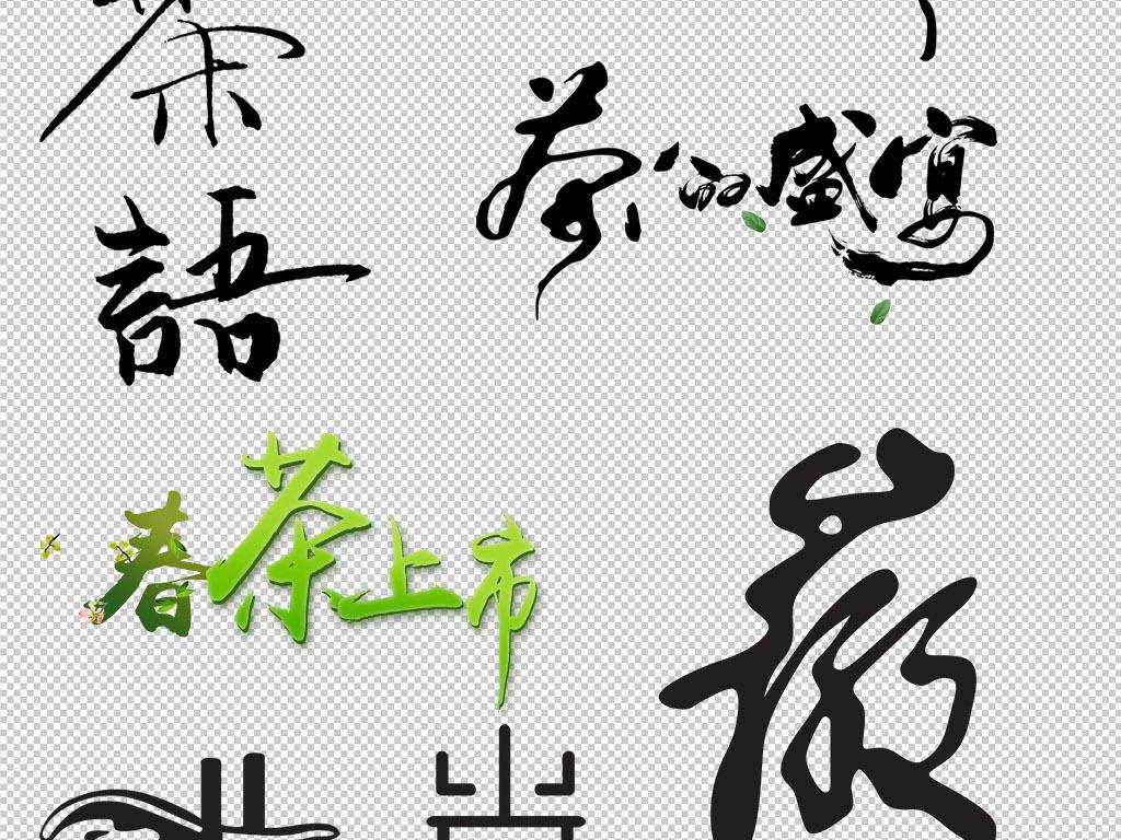 设计元素 字体效果 中文字体 > 茶字艺术字体茶毛笔字体茶字广告字体