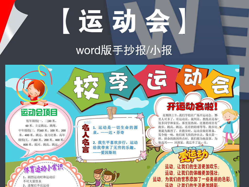 word运动会小报运动健康体育读书电子手抄报图片