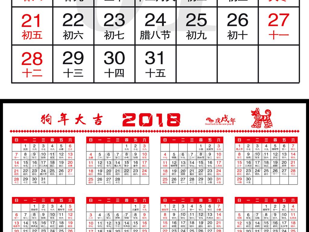 psd)2018年狗年日历年历表高像素psd日历条挂历台历