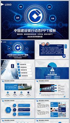 银行服务ppt模板 银行服务ppt模板素材下载 银行服务ppt背景图片大全