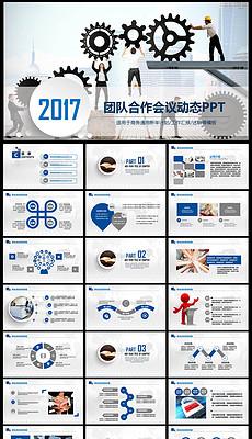 PPT职场就业 PPT格式职场就业素材图片 PPT职场就业设计模板 我图网