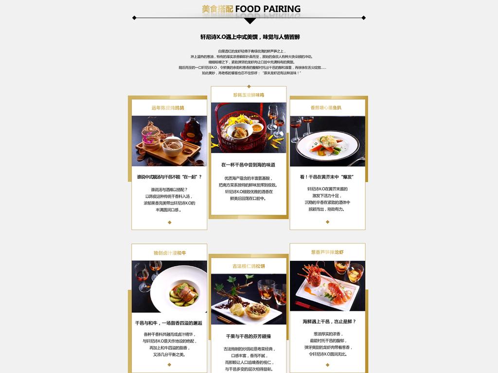 ui设计 网页设计模板 网站banner|网站广告条 > 品质黑淘宝天猫红酒