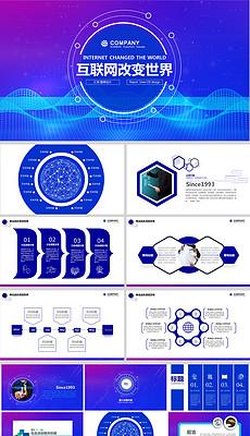 技术服务ppt模板 技术服务ppt模板素材下载 技术服务ppt背景图片大全