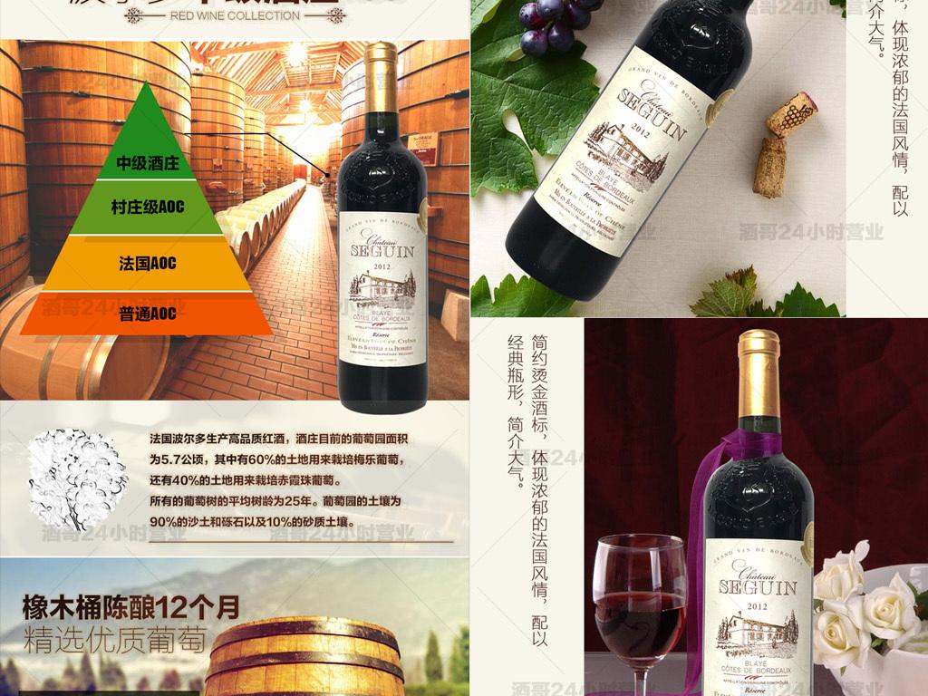 图标|ui设计 网页设计模板 ui设计|界面 > 淘宝天猫干红葡萄酒详情页